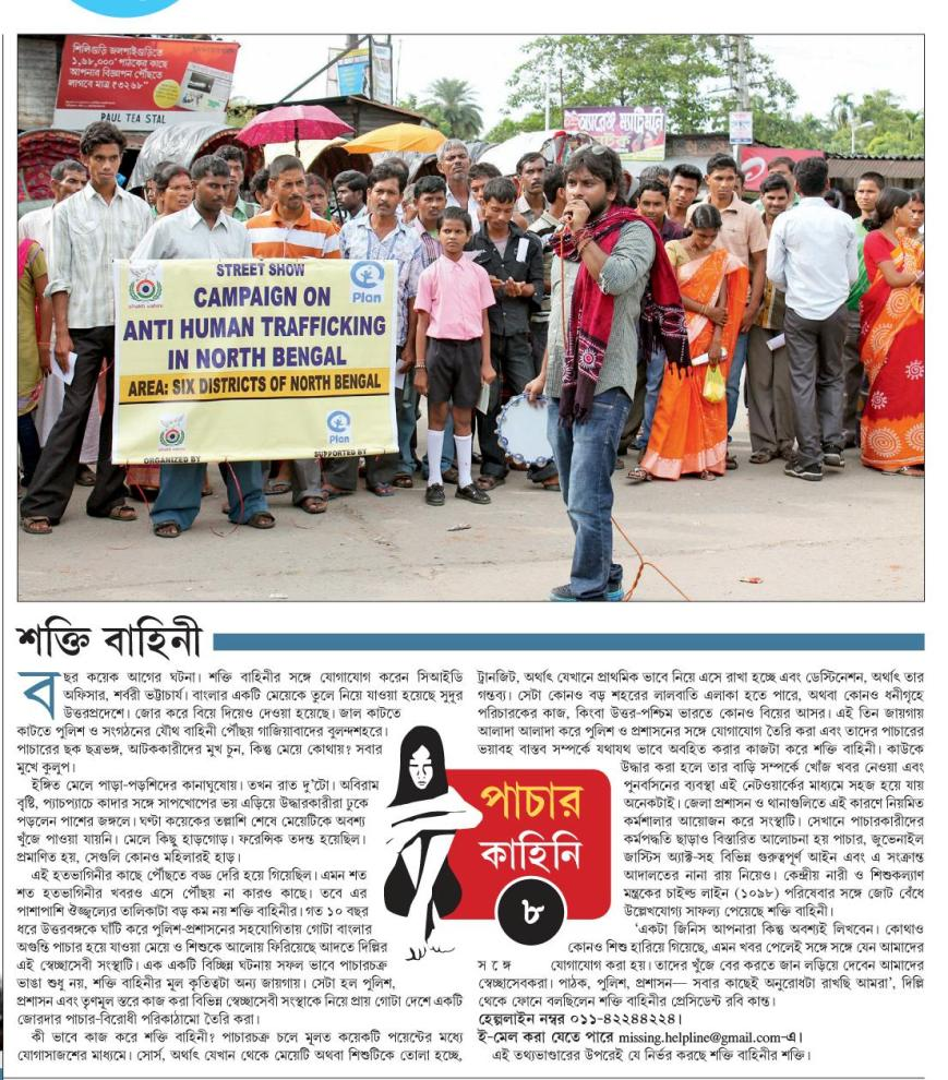 EI SAMAY CAMPAIGN